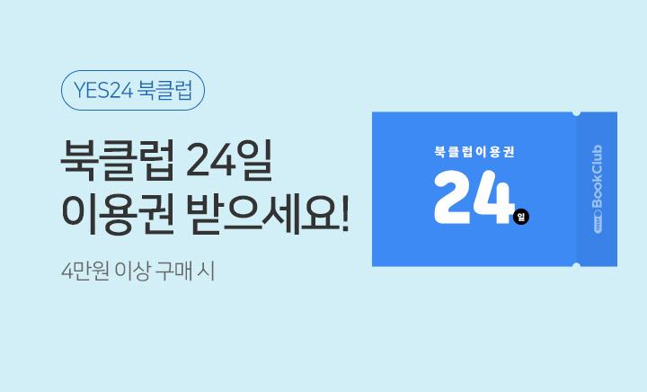YES24 북클럽 24일 이용권 (북클럽 가입 후 등록 가능)