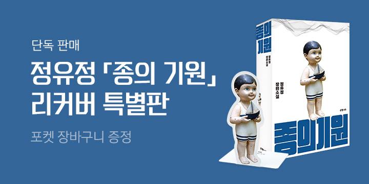 [예스리커버] 정유정 『종의 기원』 단독 판매 + 오싹한 북엔드 증정