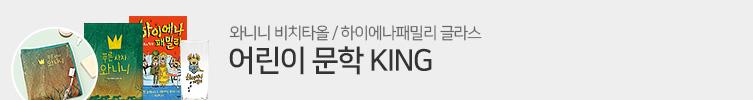 상반기 결산! 어린이 문학 KING