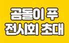 곰돌이 푸 전시회 초대 이벤트