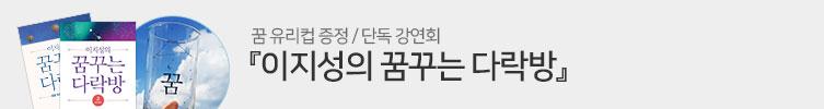 이지성 단독 강연 + 꿈 유리컵