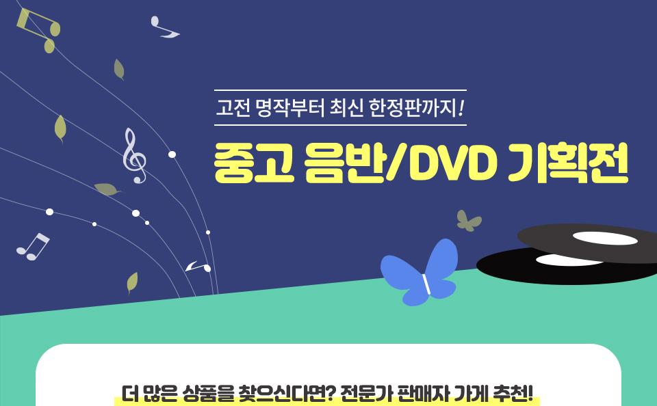 중고 음반/DVD 기획전
