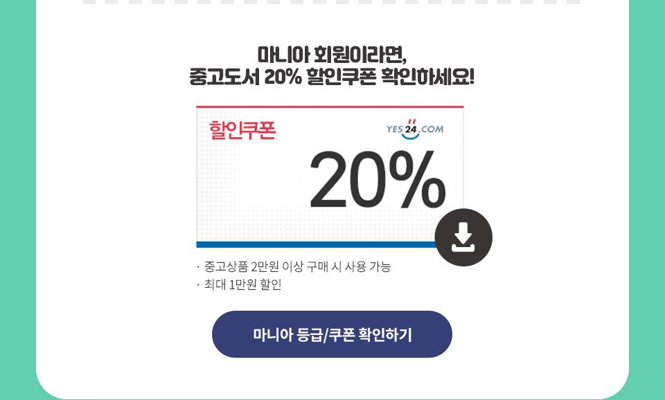 마니아 회원이라면 중고도서 20% 할인쿠폰 확인하세요