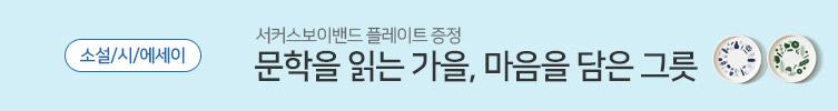 소설/시/에세이 연합 - 서커스보이밴드