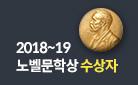 2018~19 노벨문학상 올가 토카르추크 & 페터 한트케 수상!