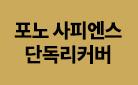 『포노 사피엔스』 리커버 단독 판매 + 북엔드 증정