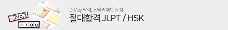 절대합격 JLPT / HSK
