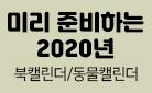 미리 준비하는 행복한 2020년! 예스24 북/동물 캘린더 선착순 증정