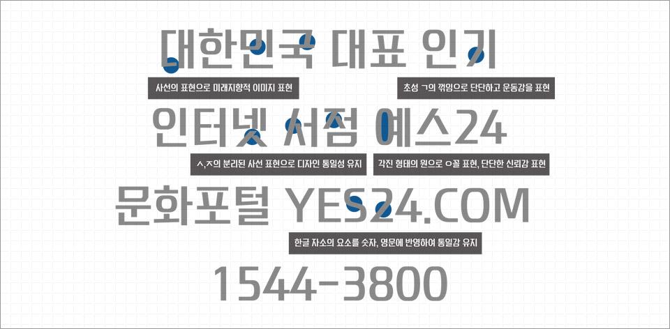 제목용 예스체