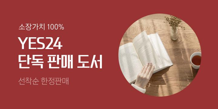 소장가치 100% YES24 단독 판매 도서
