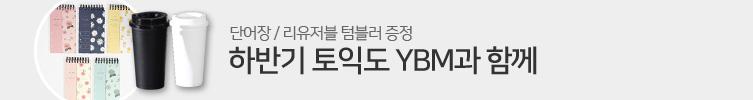 하반기 토익도 YBM과 함께!