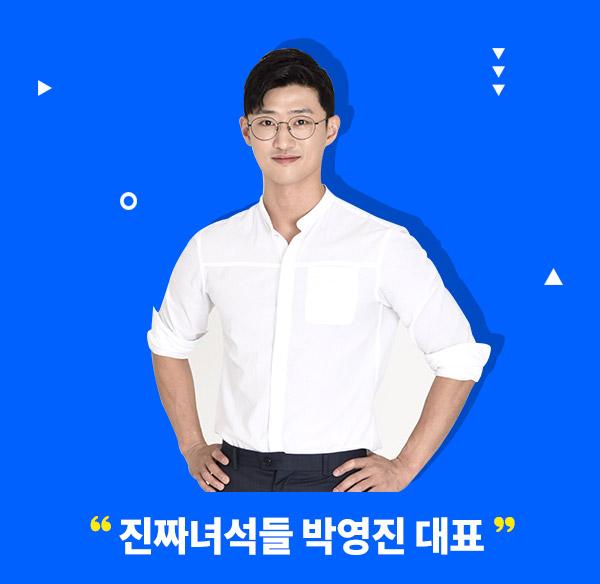 진짜녀석들 박영진 대표