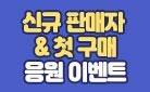[중고샵] 신규 판매자&첫 구매 응원 이벤트