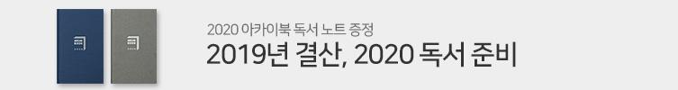 2019 총결산, 2020 아카이북 증정