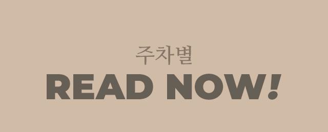 주차별 read now