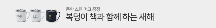 새해 복덩이 책, 스텐 머그 증정