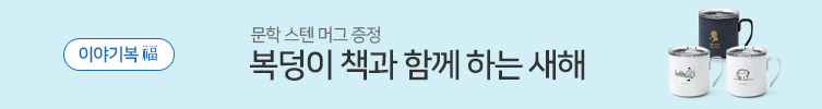 1월 연합_새해 복덩이책 스텐 머그