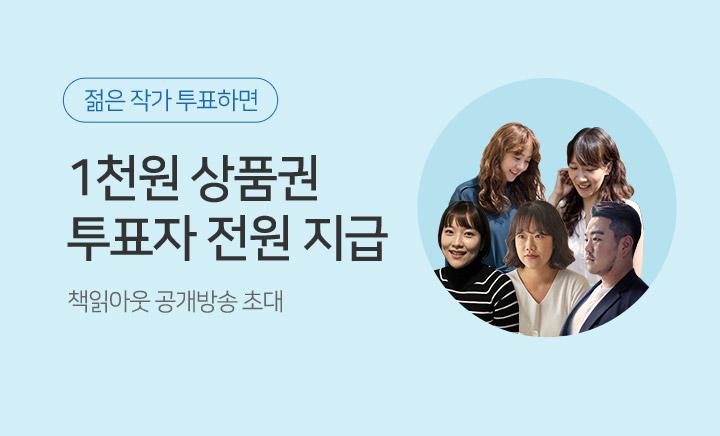 한국 문학의 미래 젊은 작가 투표, 전원 1천원 상품권 증정