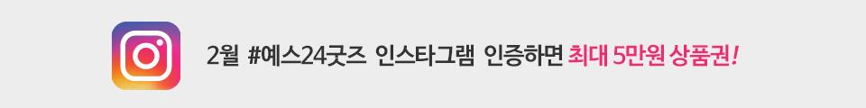 2월 #예스24굿즈 인스타그램 인증하면 최대 5만원 상품권