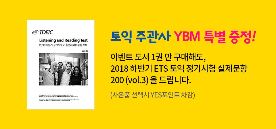 토익 주관사 YBM 특별 증정