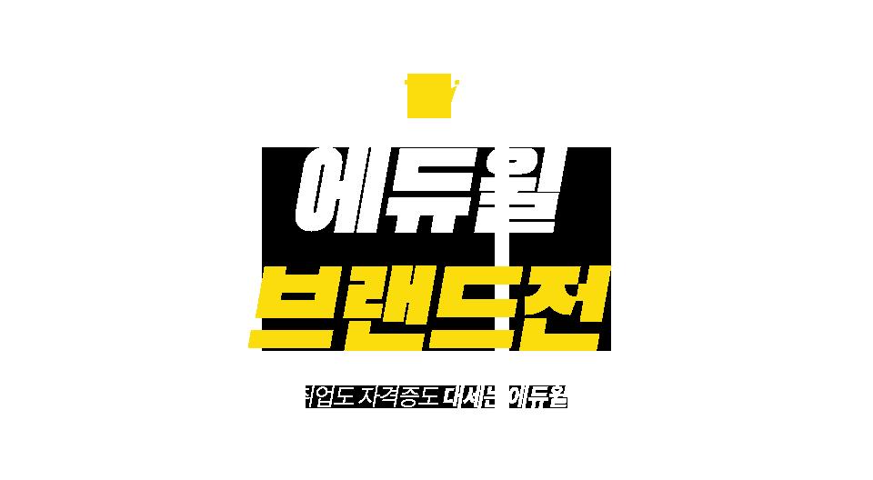 에듀윌 브랜드전