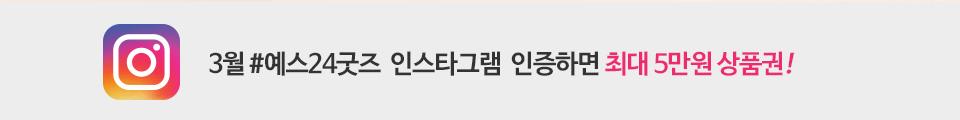 3월 예스24 굿즈 인스타그램 인증하면 최대 5만원 상품권