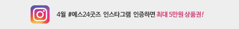 4월  #예스24굿즈  인스타그램  인증하면 최대 5만원 상품권!
