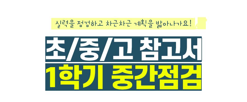 초/중/고 참고서1학기 중간점검