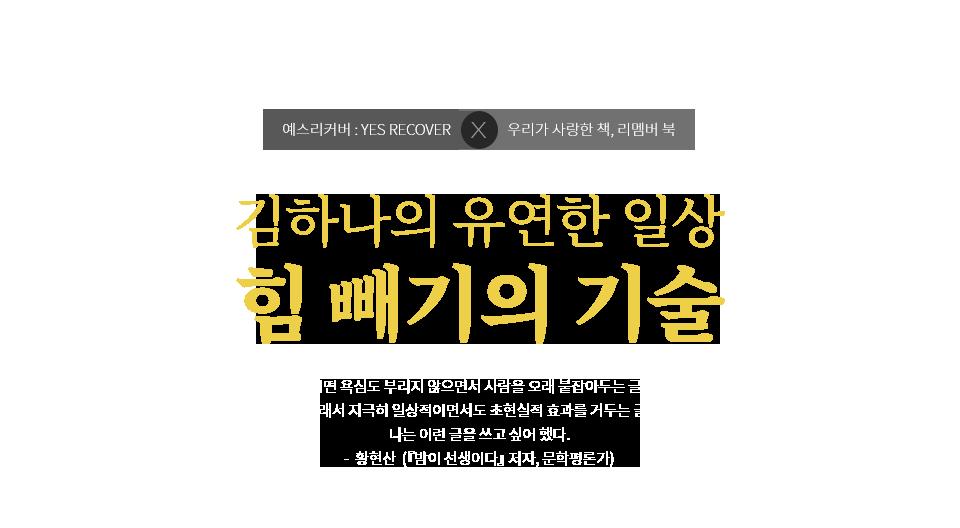 김하나의 유연한 일상 힘빼기의 기술