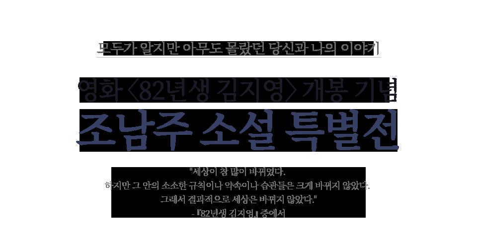 조남주 소설 특별전