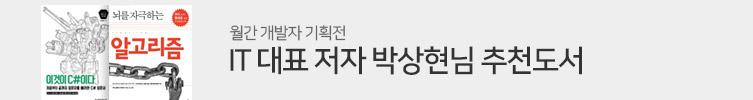 월간 개발자 : 6월 박상현