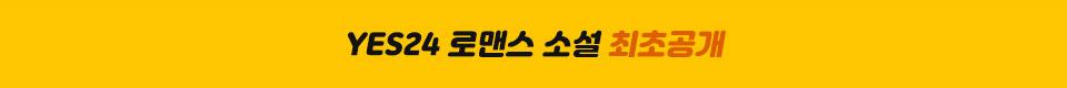 YES24 로맨스 소설 최초공개