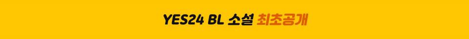 YES24 BL 소설 최초공개