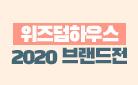 2020 독서의 시작, 위즈덤하우스 브랜드전 - 메모지&미니 캘린더 증정