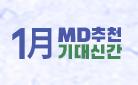 서커스보이밴드 머그컵 증정! MD추천, 1월 기대신간