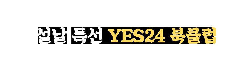 이벤트 기간특선 YES24 북클럽