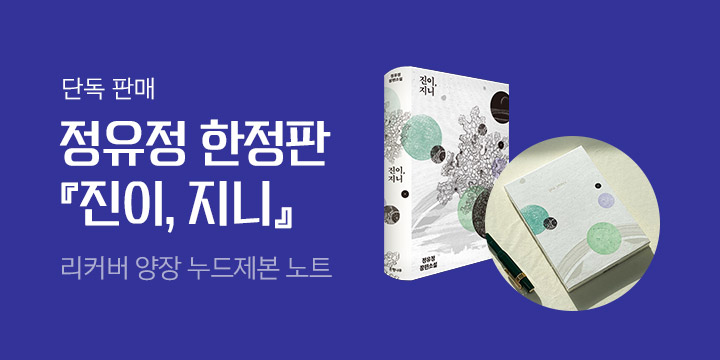 정유정 『진이, 지니』 단독 리커버 특별판!