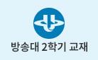 한국방송통신대학교 교재 판매