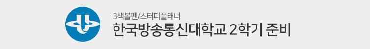 한국방송통신대학교 교재 입점