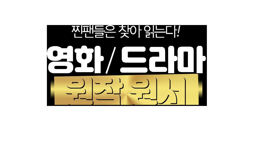 영화 드라마 원작 원서