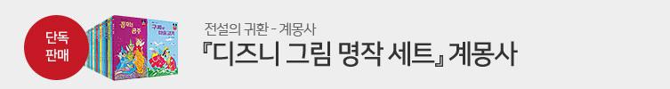 예스전집리그 2탄 : 계몽사