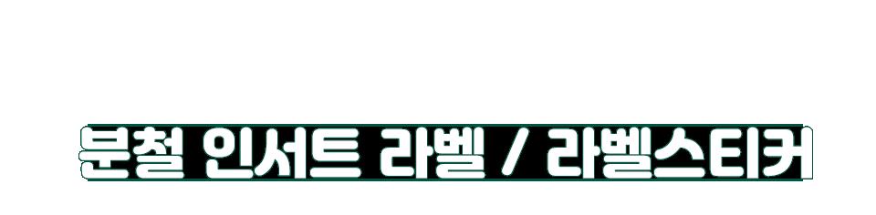 분철 인서트 라벨 / 라벨스티커