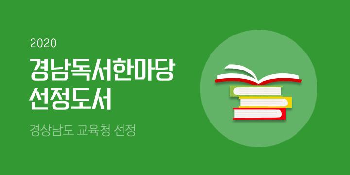 2020 경남독서한마당 선정도서