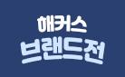 [해커스 토익 브랜드전] 신학기 토익 점수, 해커스로 채우자~