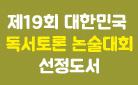 제19회 대한민국 독서토론 논술대회 선정도서
