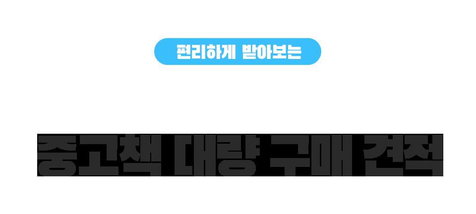 YES24 중고책 대량 구매 견적 1
