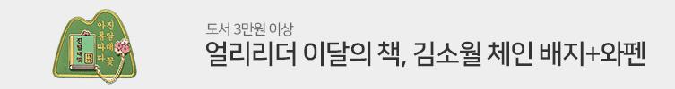 김소월 진달래꽃 배지&와펜 세트