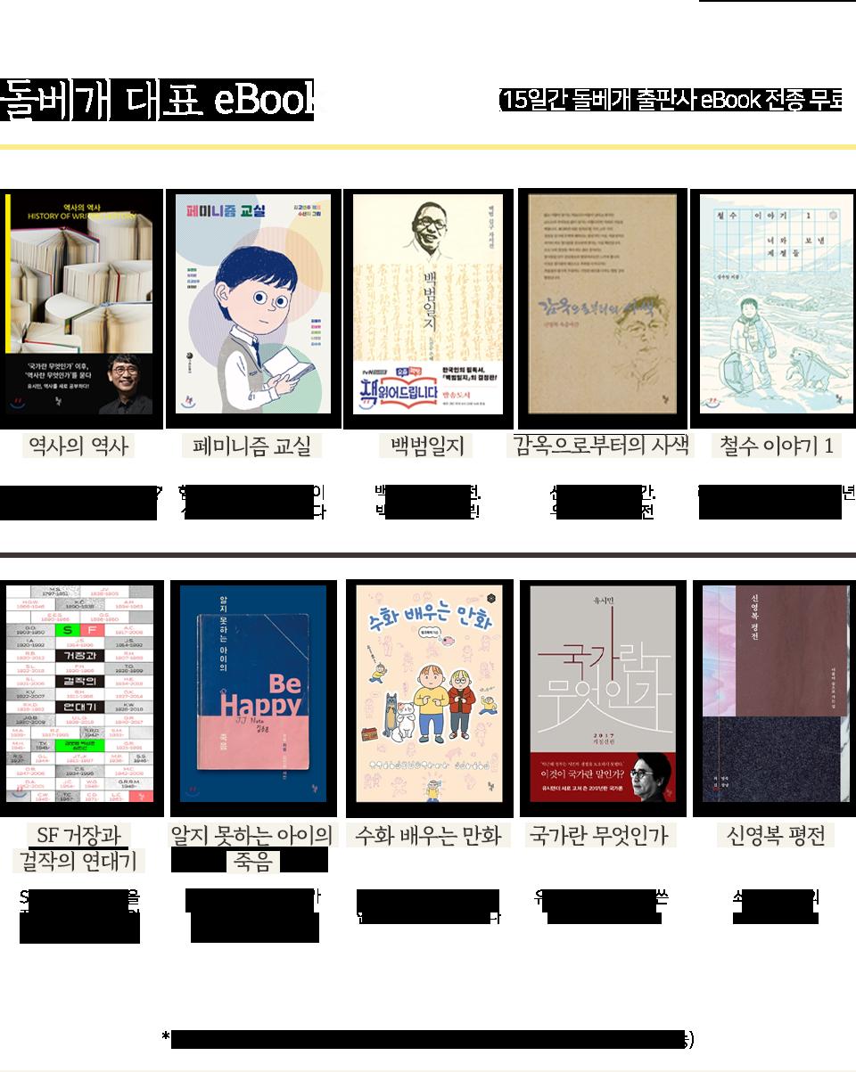 돌베개 출판사 eBook 전종 무료