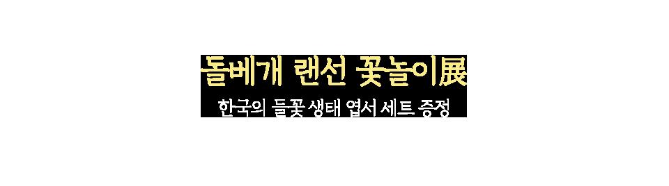 돌베개 랜선 꽃놀이展