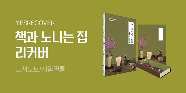 [예스리커버] 책의 날 기념 『책과 노니는 집』